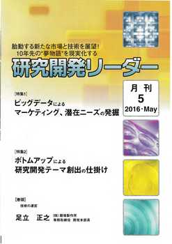 研究開発リーダー2016年5月号表紙a160603.jpg