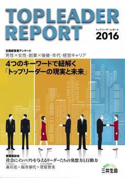 表紙TOP LEADER REPORT2016_160605.jpg
