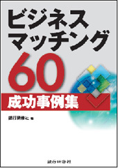 businessmatching110406.jpg
